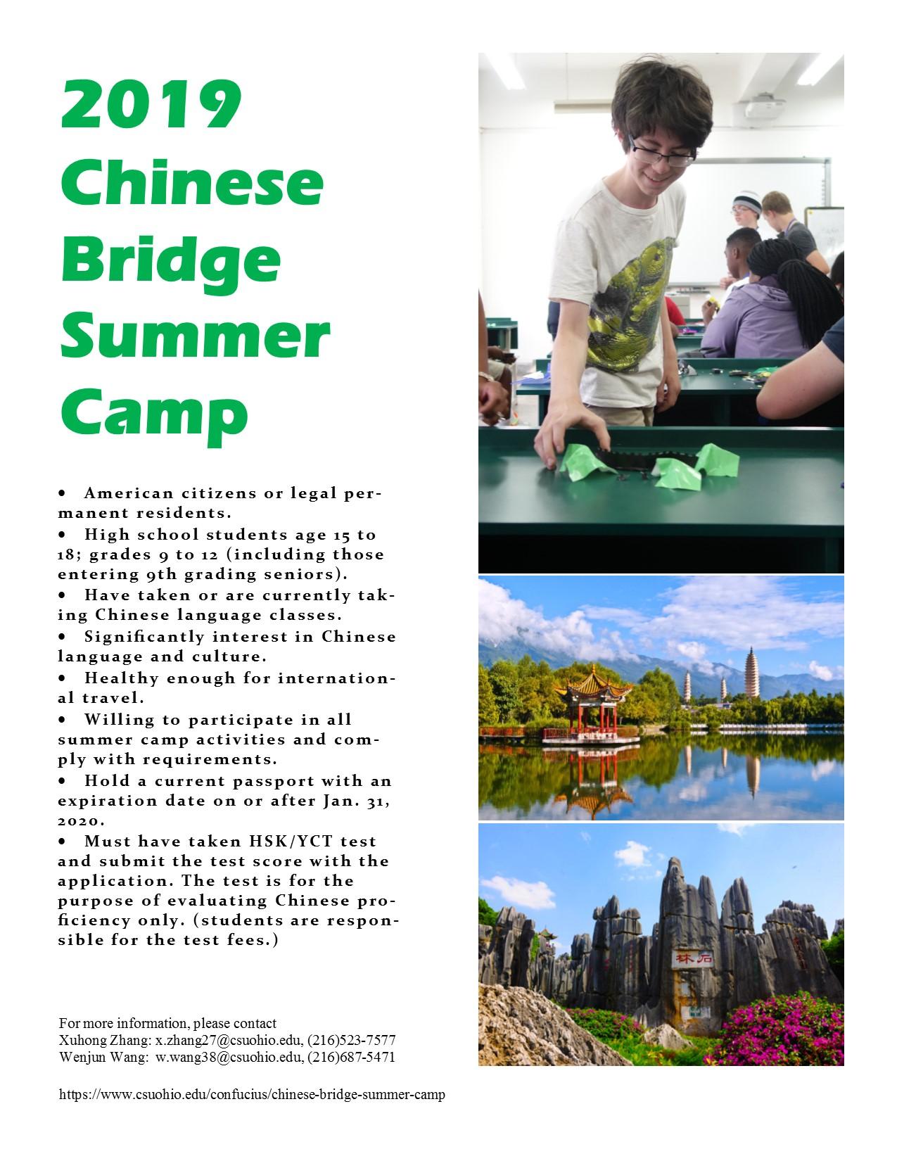 2019 SUMMER CAMP flyer 2