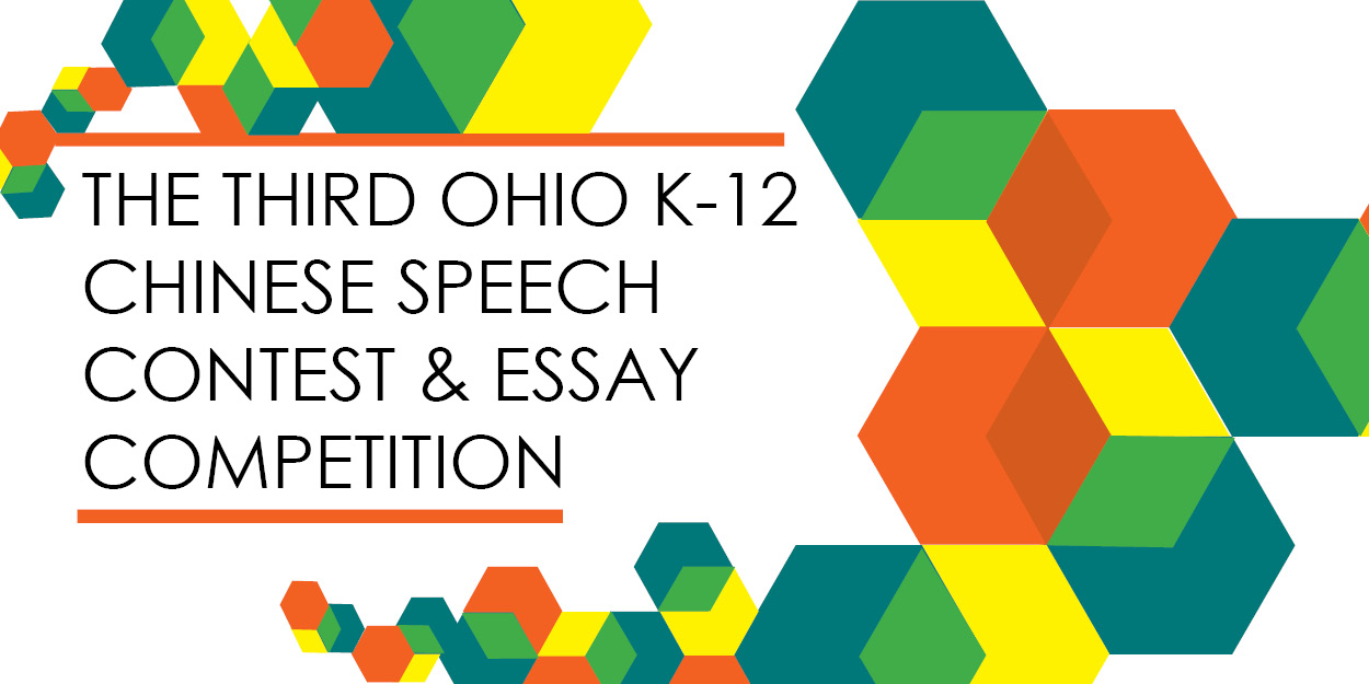 chinese essay competition 2018 chinese speech competition and character-bee online registration form organized by the confucius institute at the university of nebraska - lincoln.