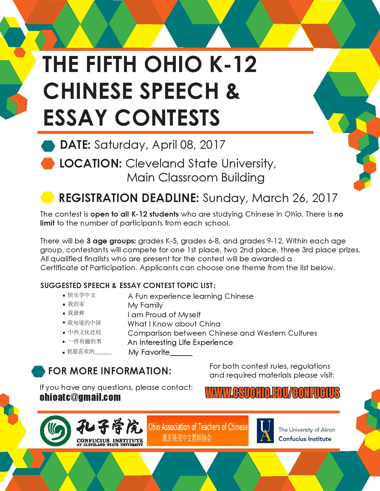 the 2017 ohio k 12 chinese speech essay contests cleveland 5th speech and essay contests flyer