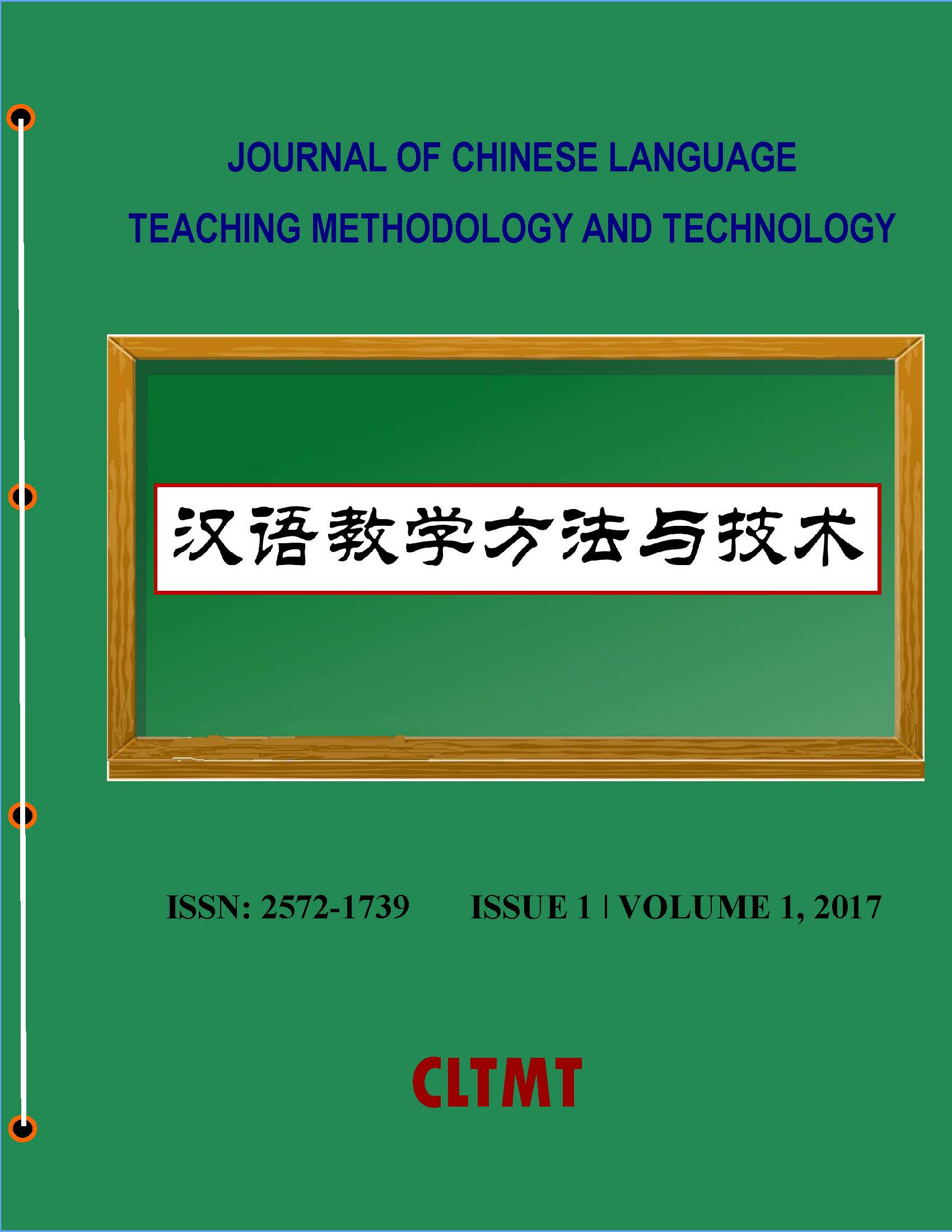 Chinese Language Teaching Methodology and Technology Issue 1