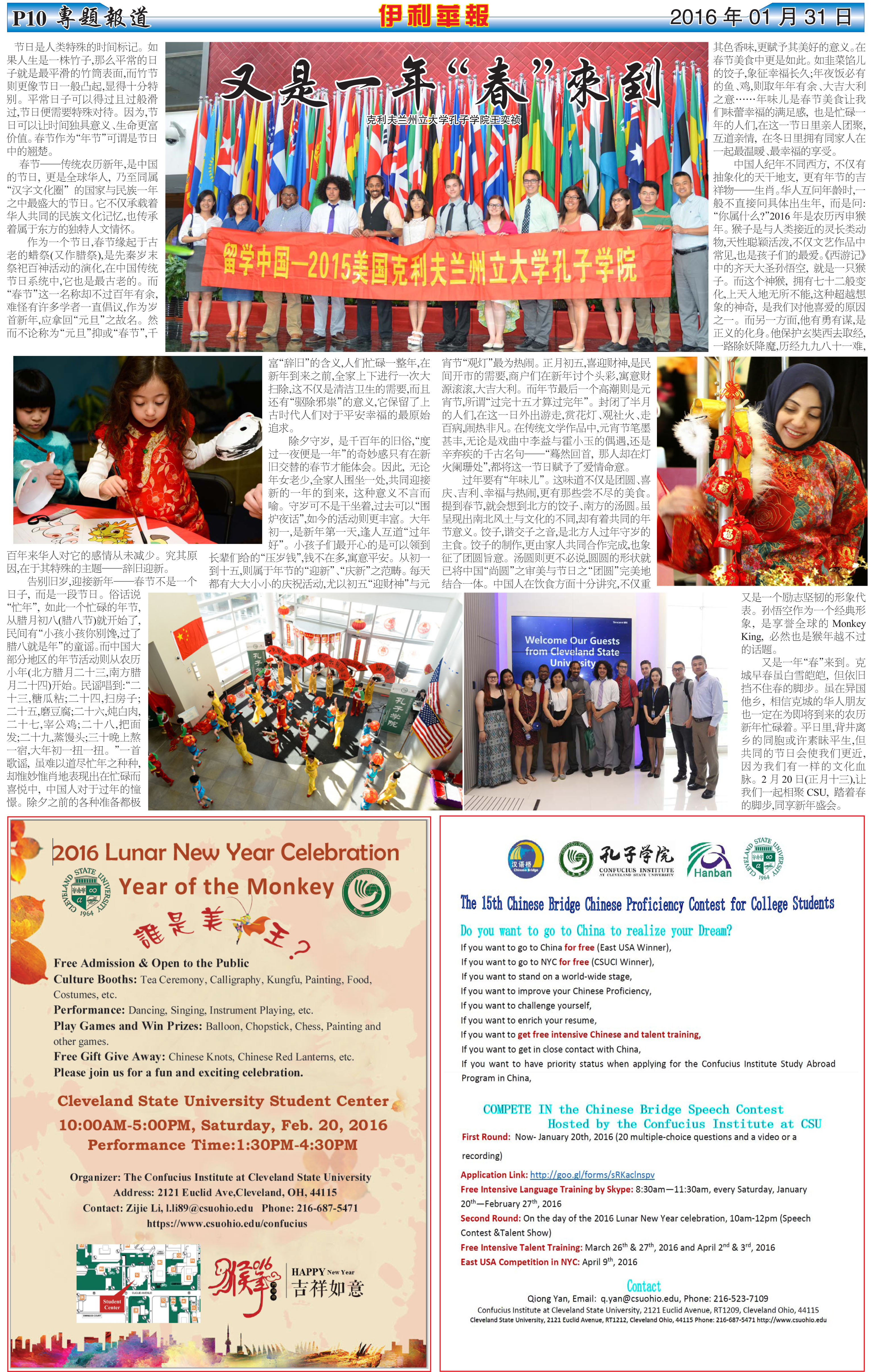 View Erie Chinese Journal's Page on the Confucius Institute