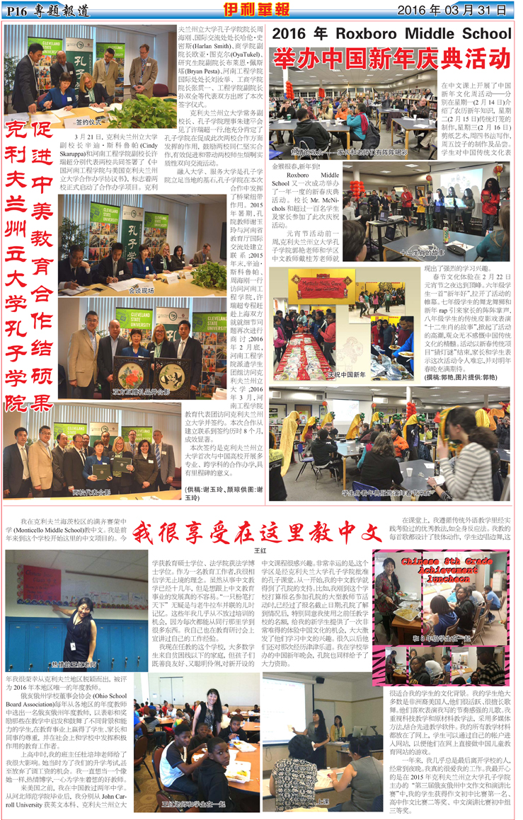 March 31 Erie Chinese Journal Spread on CI
